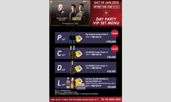 Club Piccadilly Day Party イベント画像3