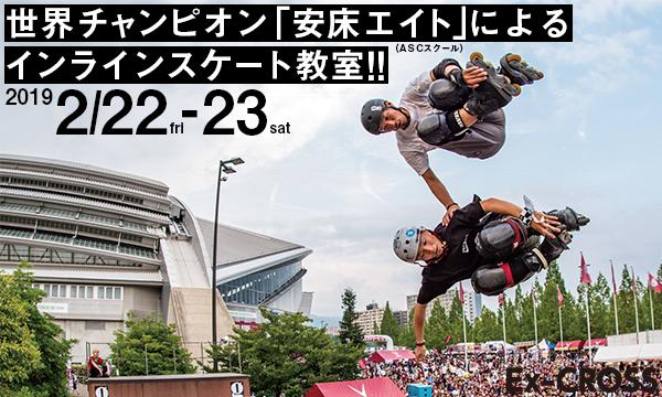 【Ex-CROSS】インラインスケート体験教室 イベント画像1