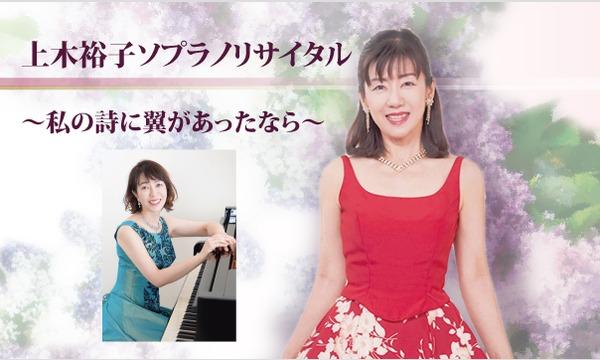 上木裕子ソプラノリサイタル イベント画像1