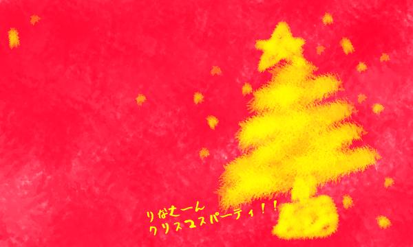 南あすたのりなさーんとクリスマスパーティ!イベント