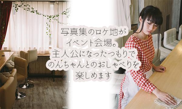 咲来のんの トークショー&交流会 イベント画像2