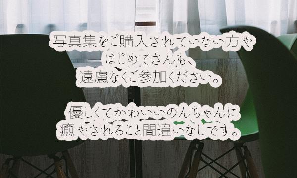 咲来のんの トークショー&交流会 イベント画像3