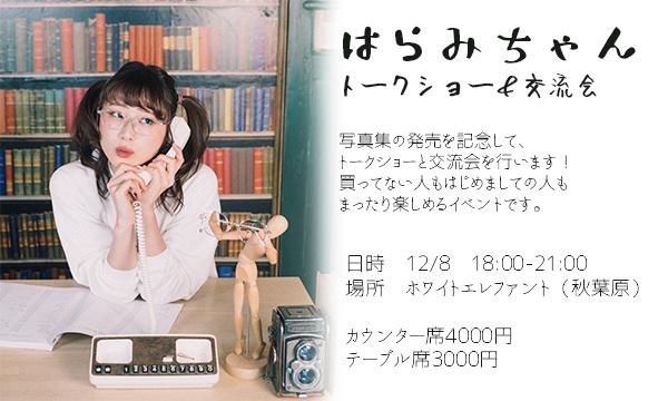 はらみちゃん トークショー&交流会 イベント画像1