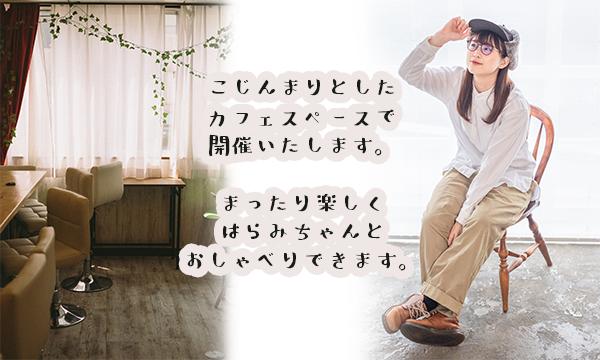 はらみちゃん トークショー&交流会 イベント画像2