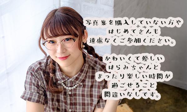 はらみちゃん トークショー&交流会 イベント画像3