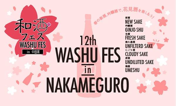 第12回 和酒フェスin中目黒 2019年3月30日(土)、31日(日) イベント画像1