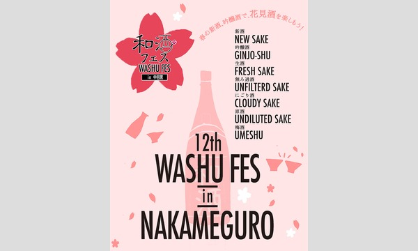 第12回 和酒フェスin中目黒 2019年3月30日(土)、31日(日) イベント画像2