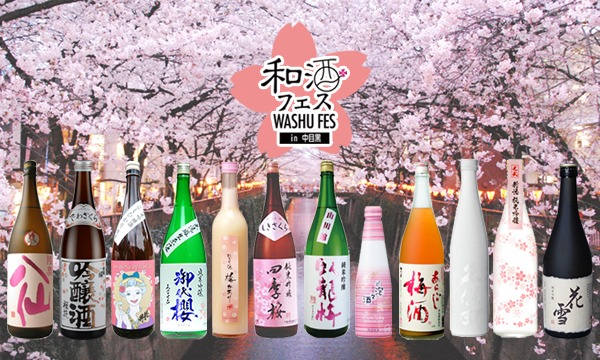 第12回 和酒フェスin中目黒 2019年3月30日(土)、31日(日) イベント画像3