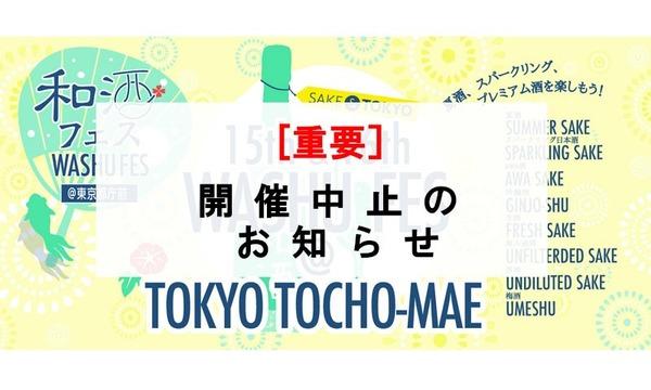 第15&16回 和酒フェス @ 東京都庁前 2020年7月24日(金)、25日(土) イベント画像1