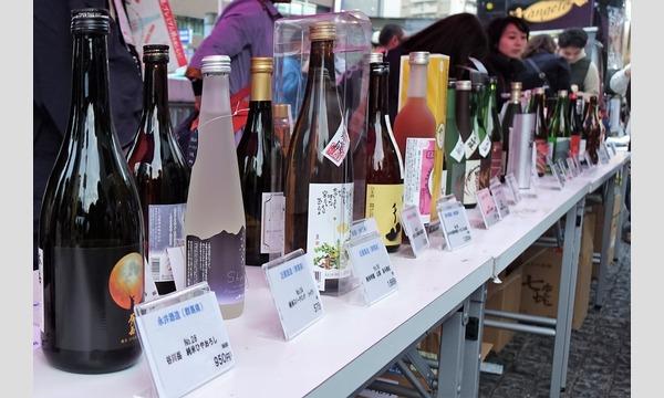 第15&16回 和酒フェス @ 東京都庁前 2020年7月24日(金)、25日(土) イベント画像3