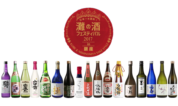 日本一の酒処!灘の酒フェスティバル2017 in 銀座 2017年9月15日(金)16日(土) in東京イベント