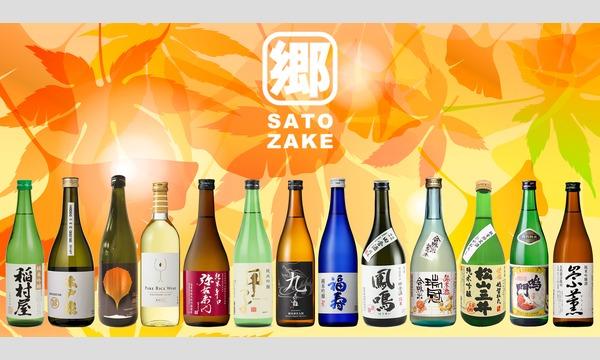 郷酒 SATOZAKE @ Tokyo江戸ウィークイベント