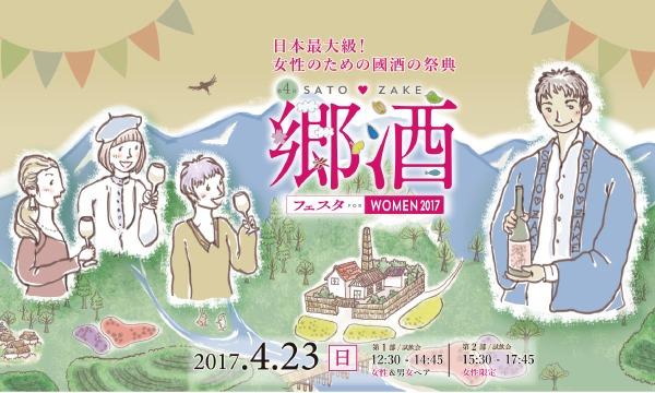 第4回 郷酒(さとざけ)フェスタ for WOMEN 2017 4月23日(日) in東京イベント