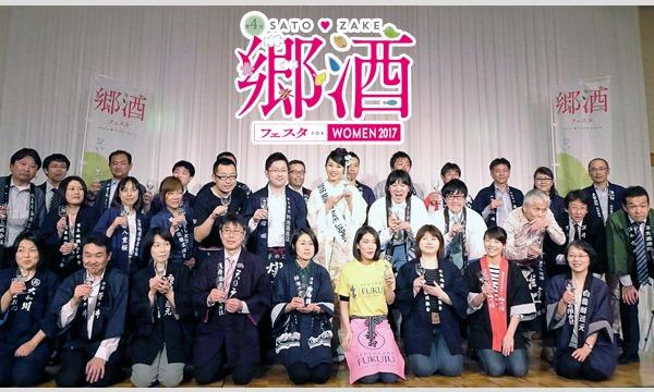 第4回 郷酒(さとざけ)フェスタ for WOMEN 2017 4月23日(日) イベント画像3