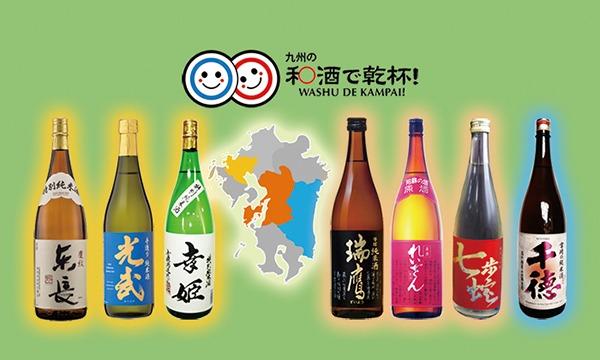 九州の和酒で乾杯!-九州観光・物産フェア2016- 10月8日(土)〜10月11日(祝) イベント画像1