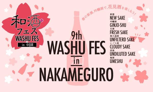 第9回 和酒フェスin中目黒 2018年3月24日(土)25日(日) イベント画像1