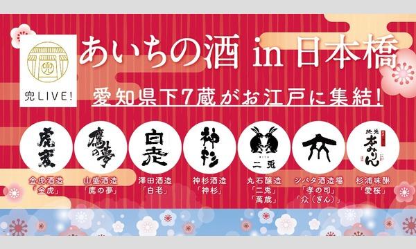 「兜LIVE! あいちの酒in 日本橋」2019年3月9日(土) イベント画像1