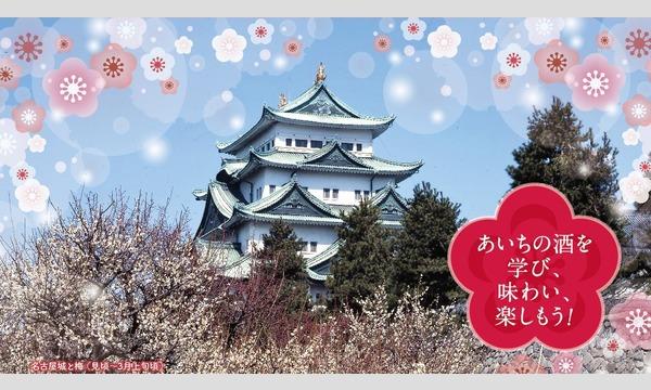 「兜LIVE! あいちの酒in 日本橋」2019年3月9日(土) イベント画像2