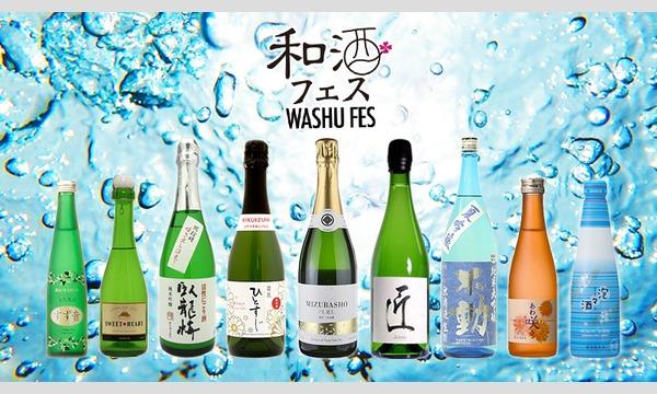 第10回 和酒フェスin中目黒 2018年7月21日(土) イベント画像2