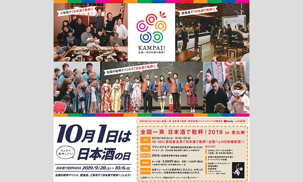 全国一斉 日本酒で乾杯!2019 in 恵比寿 イベント画像1