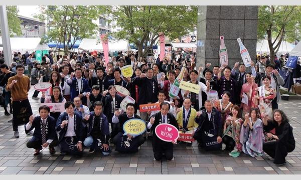 第1回 ミニ和酒フェス in 茅場町 イベント画像2
