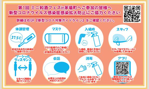 第1回 ミニ和酒フェス in 茅場町 イベント画像3