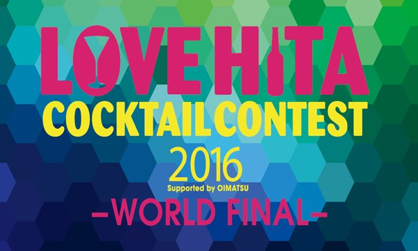 11/21【LOVE HITAカクテル・コンテスト2016】世界一を目指すバーテンダーが東京に集結!