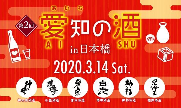 「兜LIVE!第2回 愛知の酒 in 日本橋」3/14(土) イベント画像1