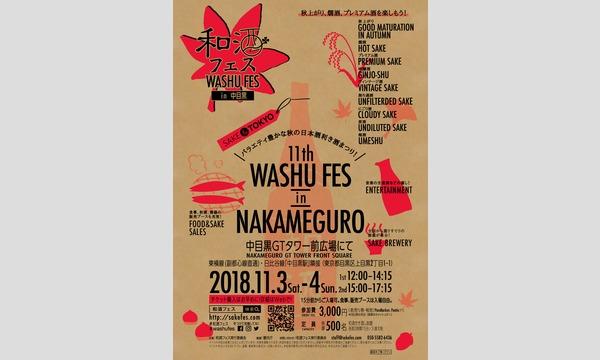 第11回 和酒フェスin中目黒 2018年11月3日(土)4日(日) イベント画像2