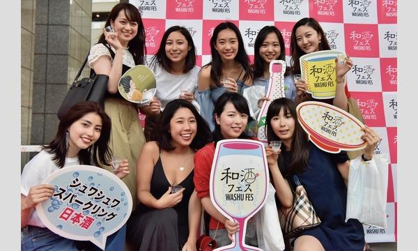 第11回 和酒フェスin中目黒 2018年11月3日(土)4日(日) イベント画像3