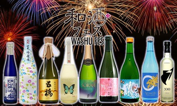第2回 和酒フェス@大阪ベイタワー開催! 2020年8月8日(土) イベント画像1