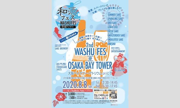 第2回 和酒フェス@大阪ベイタワー開催! 2020年8月8日(土) イベント画像2