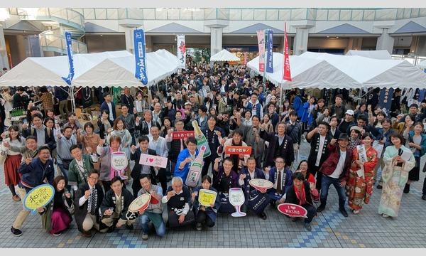 第2回 和酒フェス@大阪ベイタワー開催! 2020年8月8日(土) イベント画像3
