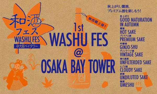 第1回 和酒フェス@大阪ベイタワー 2019年11月9日(土) イベント画像1