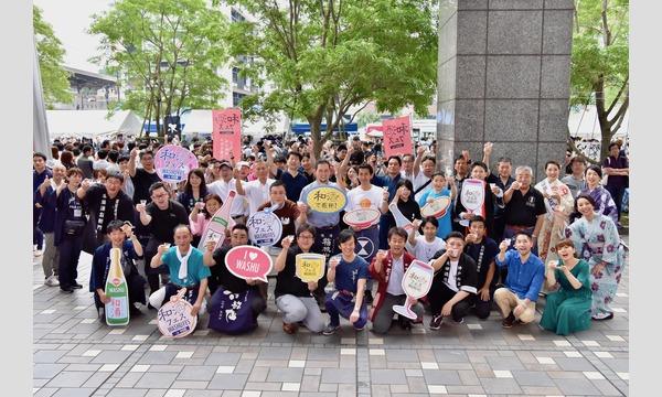 第1回 和酒フェス@大阪ベイタワー 2019年11月9日(土) イベント画像2