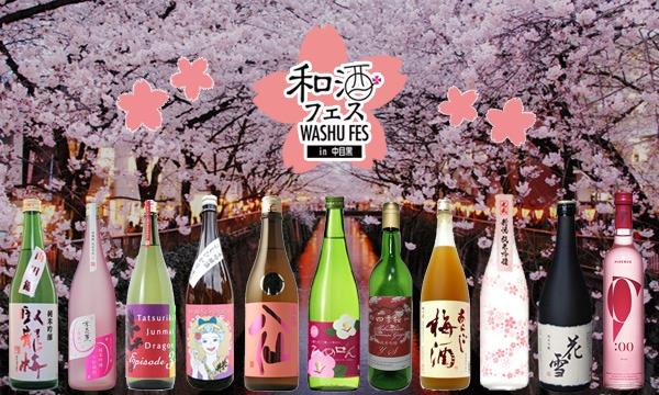第15回 和酒フェス in 中目黒 2020年3月28日(土)、29日(日) イベント画像1