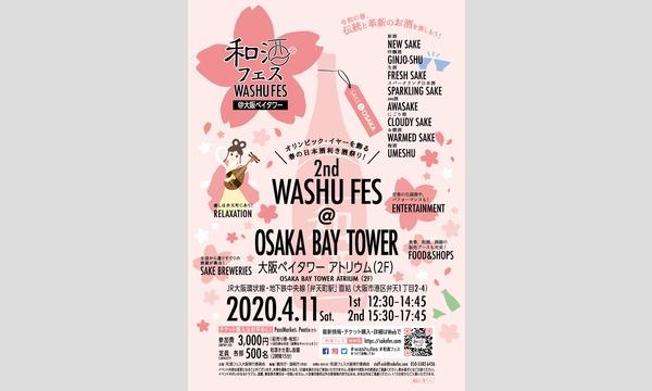 第2回 和酒フェス@大阪ベイタワー 2020年4月11日(土) イベント画像2