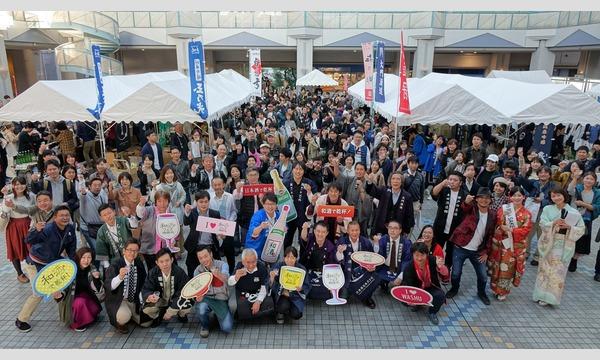 第2回 和酒フェス@大阪ベイタワー 2020年4月11日(土) イベント画像3