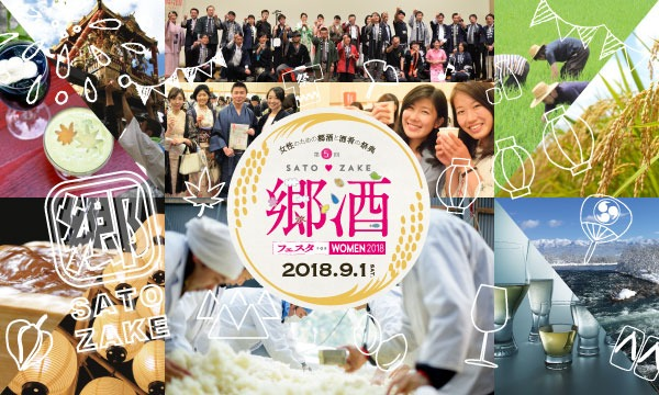 第5回 郷酒(さとざけ)フェスタ for WOMEN 2018年9月1日(土) イベント画像1