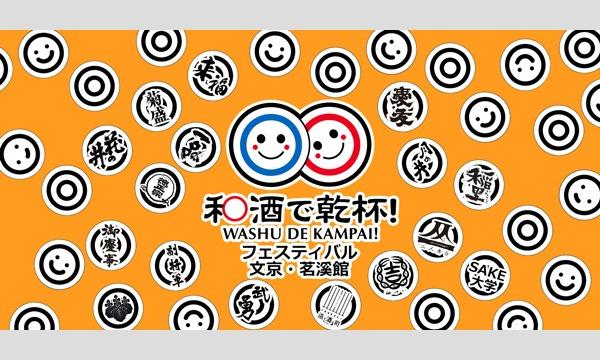 和酒で乾杯!フェスティバル 文京・茗溪館 9月24日(土) イベント画像1
