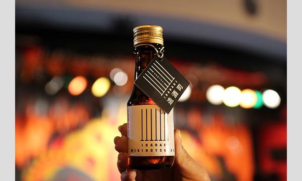 和酒で乾杯!フェスティバル 文京・茗溪館 9月24日(土) イベント画像3