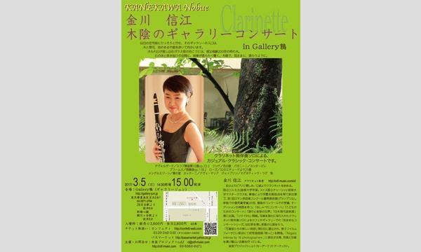 金川信江〈クラリネット〉木陰のギャラリーコンサート in Gallery鶉 in東京イベント