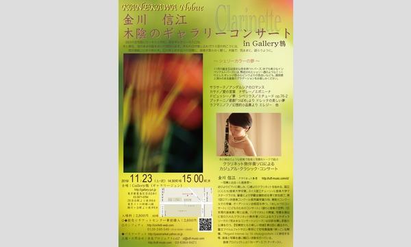 金川信江〈クラリネット〉木陰のギャラリーコンサート in Gallery鶉 イベント画像1