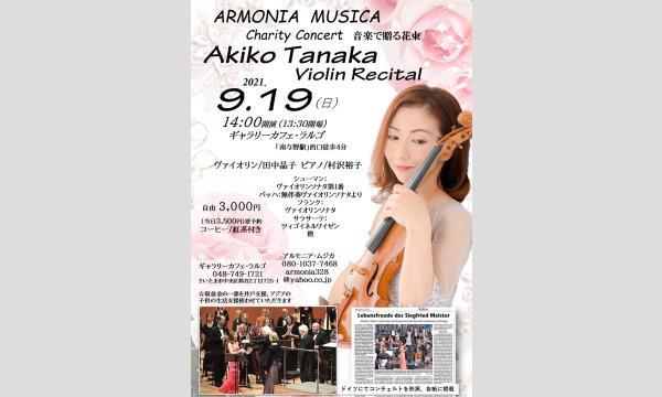 田中晶子 ヴァイオリン・リサイタル 音楽で贈る花束ARMONIA MUSICA Charity Concert   イベント画像1