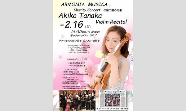 田中晶子ヴァイオリン・リサイタル アルモニア・ムジカ 音楽で贈る花束 イベント画像1