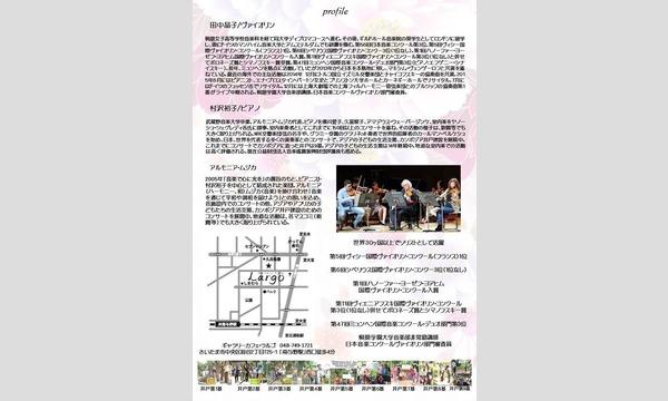 田中晶子ヴァイオリン・リサイタル アルモニア・ムジカ 音楽で贈る花束 イベント画像2