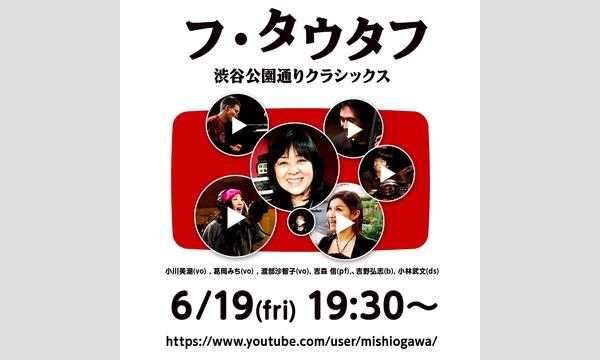 フ・タウタフ  online live from 渋谷公園通りクラシックス イベント画像1