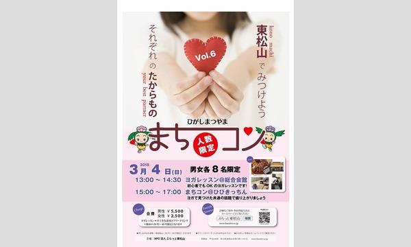 ぶらっとまちコンVol.6「ヨガコン」 @東松山 イベント画像2