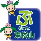 ぶらっと東松山のイベント
