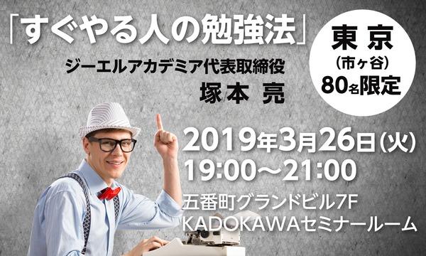 株式会社KADOKAWAの「すぐやる人の勉強法」 ジーエルアカデミア代表取締役 塚本亮イベント